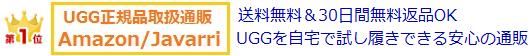 uggの正規通販アマゾン