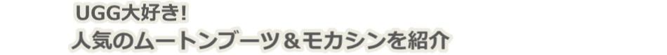 長野県でUGG アグオーストラリアの取扱店舗を探す! | UGG大好き