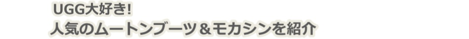 UGG 名古屋周辺のアグの正規品販売店舗を紹介 | UGG大好き