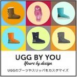 UGGのカスタムオーダー『UGG By You』を試してみた
