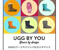 UGGのカスタムオーダー UGG By You