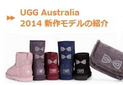 UGG 2014 新作