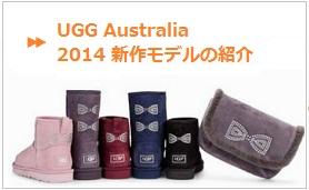 アグの新作ブーツ2014