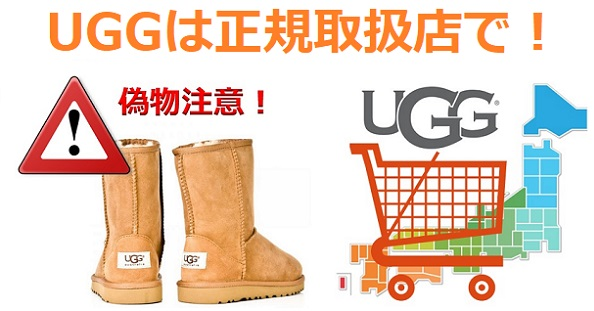 uggの正規取扱店