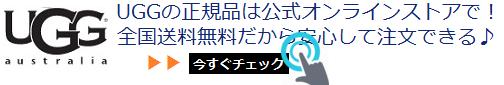 熊本のアグ オーストラリアの正規取扱店舗情報