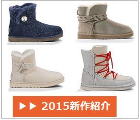 アグの新作ブーツ2015