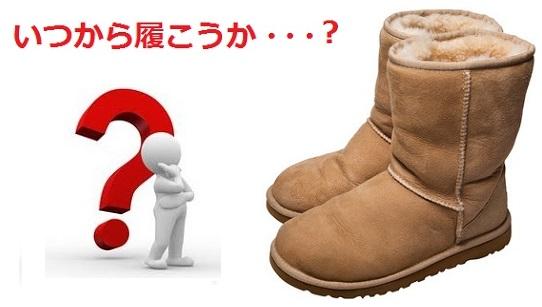 いつから履く?_イメージ