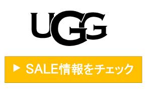 uggのセール情報