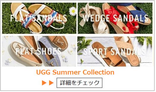 uggのサマーコレクション