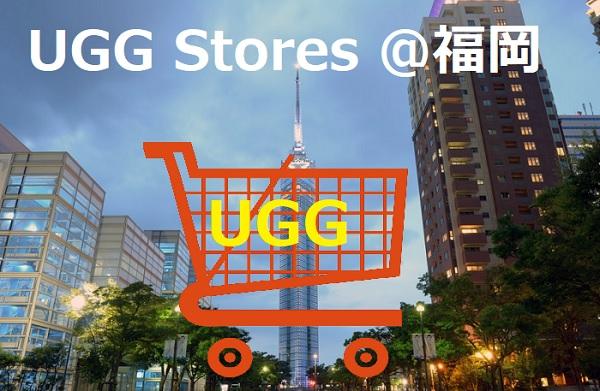 UGGの正規取扱店@福岡