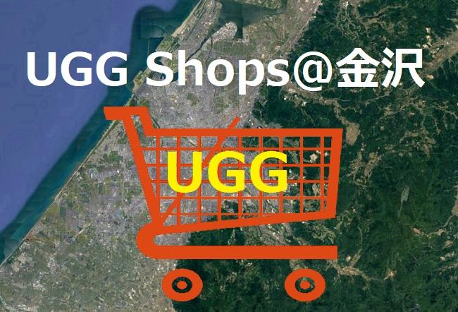 UGG取扱い店舗@金沢