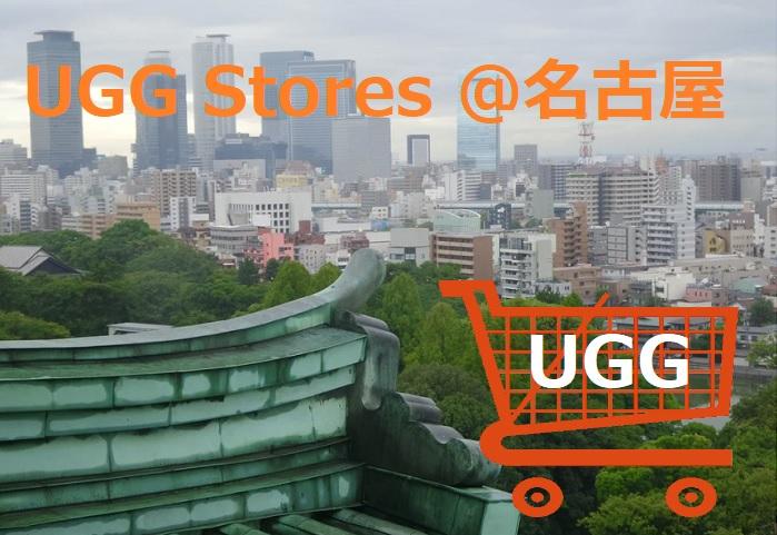 UGG取扱い店舗の紹介@名古屋
