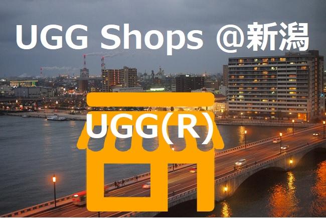 UGG取扱い店舗@新潟