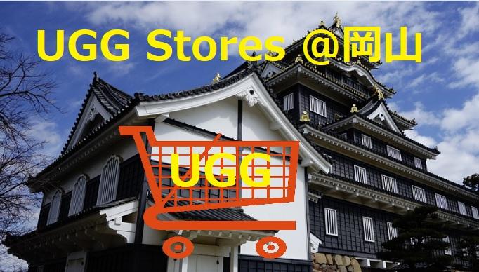 岡山のugg取扱い店舗