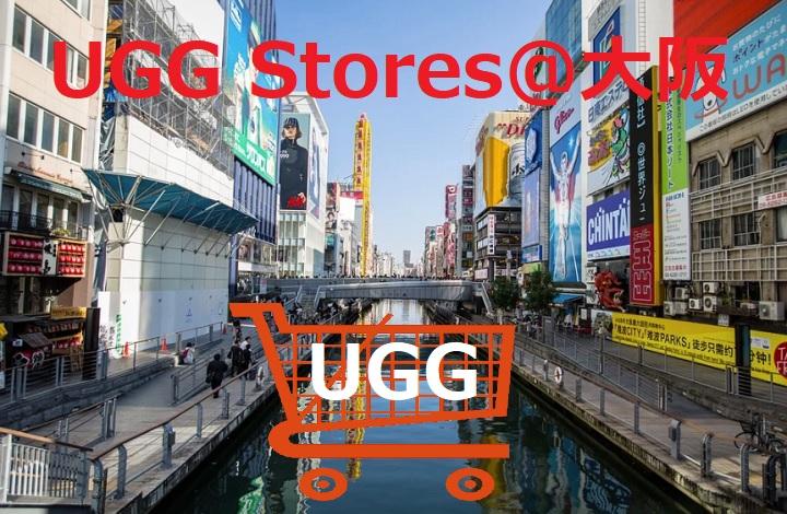 UGGの正規取扱店舗@大阪