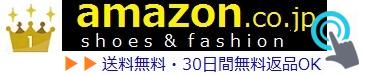 UGG正規品 アマゾン
