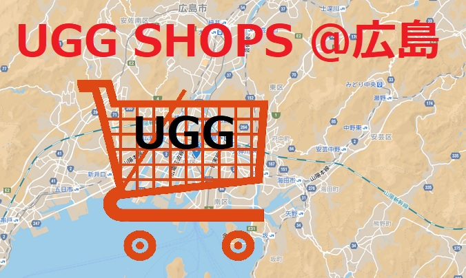 ugg 広島の取扱店