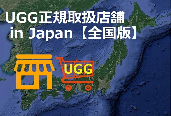 日本全国 ugg取扱い店